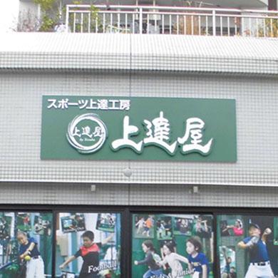 箱文字・切り文字・ファサード・壁面看板施工事例写真 東京都 ファサード看板は店舗名を、立体的なカルプ文字にすることで目を引く看板に仕上がりました