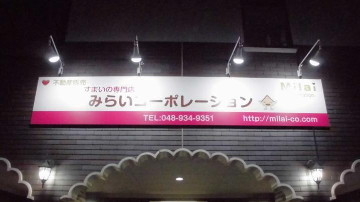 ファサード・壁面看板施工事例写真 埼玉県 当社一番人気のアルミ枠付 ファサード看板+LEDスポットライトの組合せです