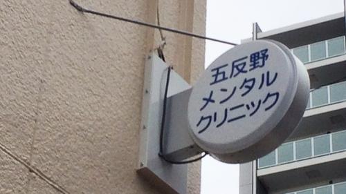 突き出し看板・袖看板施工事例写真 東京都 金物は焼付塗装で仕上がりはとてもきれいです