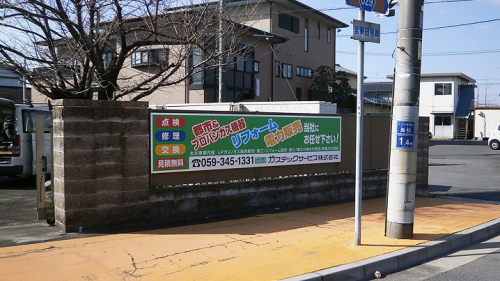 自立・野立て看板施工事例写真 三重県 既存フェンスを利用しアルミ枠付看板を取付ました