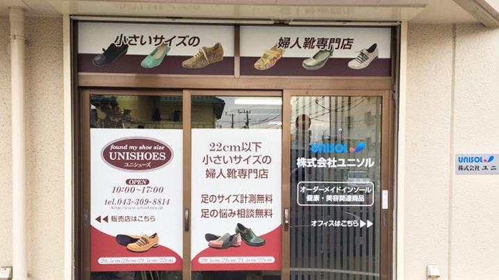 ウィンドウサイン・窓ガラス看板施工事例写真 千葉県 店舗兼事務所の為入口が別々になるため、店舗側は長期インクジェット出力シート、事務所側はカッティングシート文字+店内側からすりガラス調シートで貼り分けました