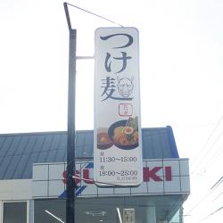 突き出し看板・袖看板施工事例写真 福岡県 写真を看板に使用する場合大きく引き伸ばすので高解像度の写真の支給をお願いいたします
