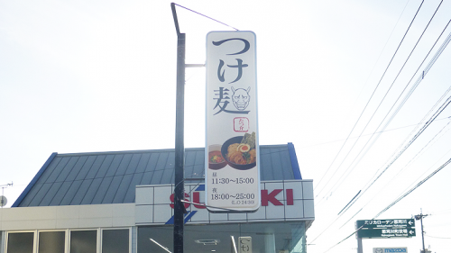 突き出し看板・袖看板施工事例写真 福岡県 写真を看板に使用する場合大きく引き伸ばすので 高解像度の写真の支給をお願いいたします