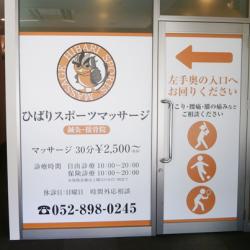 ウィンドウサイン・窓ガラス看板施工事例写真 愛知県 ファサード看板を希望されていましたが、建屋がすべてガラスの為設置することができないため ウィンドウサインで対応しました