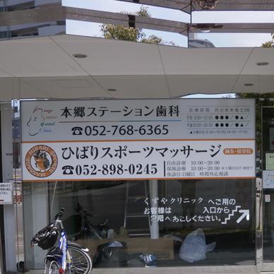 ウィンドウサイン・窓ガラス看板施工事例写真 愛知県 ガラス面ばかりで看板が設置できない!といったときもウィンドウサインが有効です