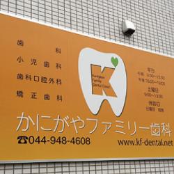 ファサード・壁面看板施工事例写真 神奈川県 アルミ枠付きのファサード看板です