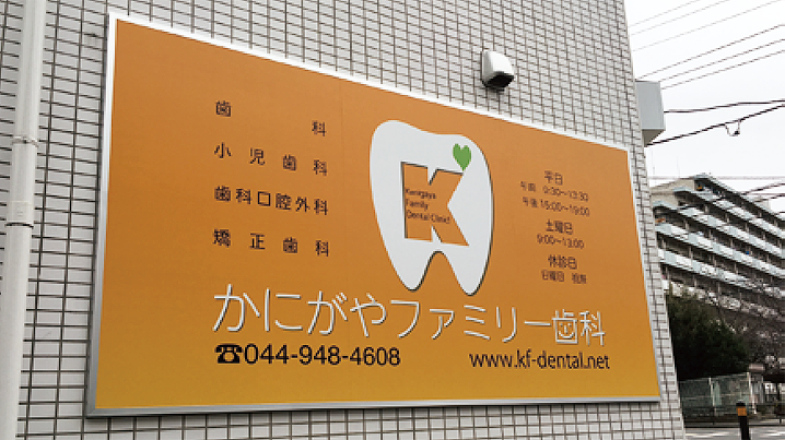 神奈川県川崎市高津区 かにがやファミリー歯科 様