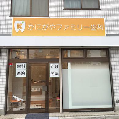 ファサード・壁面看板施工事例写真 神奈川県 子連れの方が入りやすいように温かみのあり、優しい雰囲気のデザインになっています