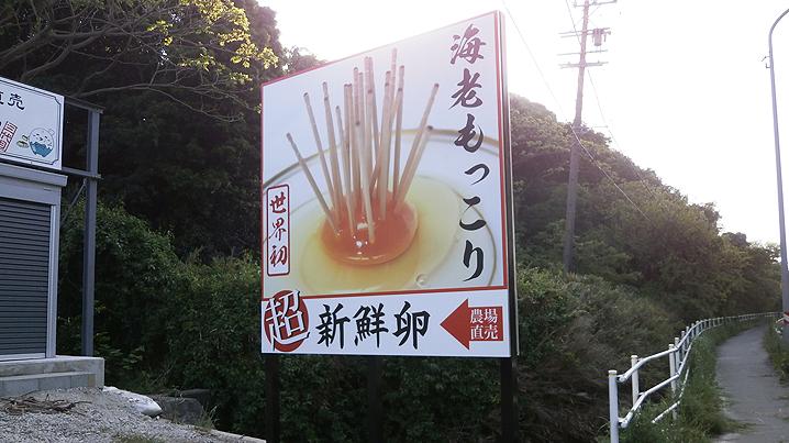 自立・野立て看板施工事例写真 愛知県 インパクトがあり、視認性も良い自立看板です