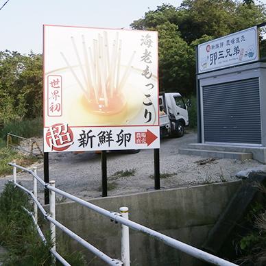 自立・野立て看板施工事例写真 愛知県 両面表示の為道路を通る車両からも視認性の良い看板サイズです