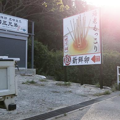 自立・野立て看板施工事例写真 愛知県 インパクトある内容で認知度アップ間違いなしです
