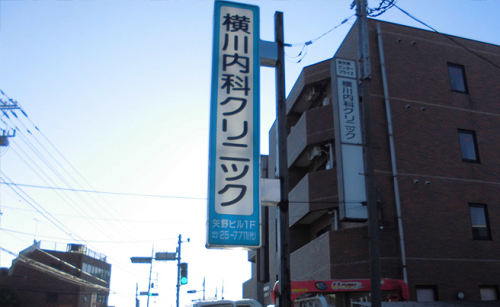 【施工前】東京都八王子市  横川内科クリニック 様
