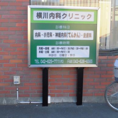 自立・野立て看板施工事例写真 東京都 自立看板も中の電材が古くなっていたので、交換する時にLEDに変えさせて頂きました