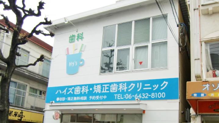 兵庫県尼崎市 ハイズ歯科・矯正歯科クリニック 様