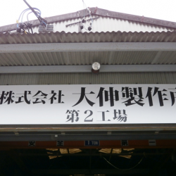 ファサード・壁面看板施工事例写真 愛知県 第2工場に看板が無く分かりづらいため新規看板を設置いたしました