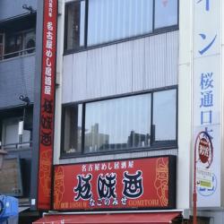 突き出し看板・袖看板・ファサード・壁面看板施工事例写真 愛知県 今回は既存のファザード看板と突き出し看板の表示面変更と平看板を一式撤去作業をさせていただきました