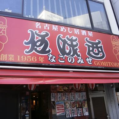 ファサード・壁面看板施工事例写真 愛知県 フレキシブルフェイスというシートを貼っているので一枚で表示面を作ることができ、継ぎ目のない分見栄えも良いです