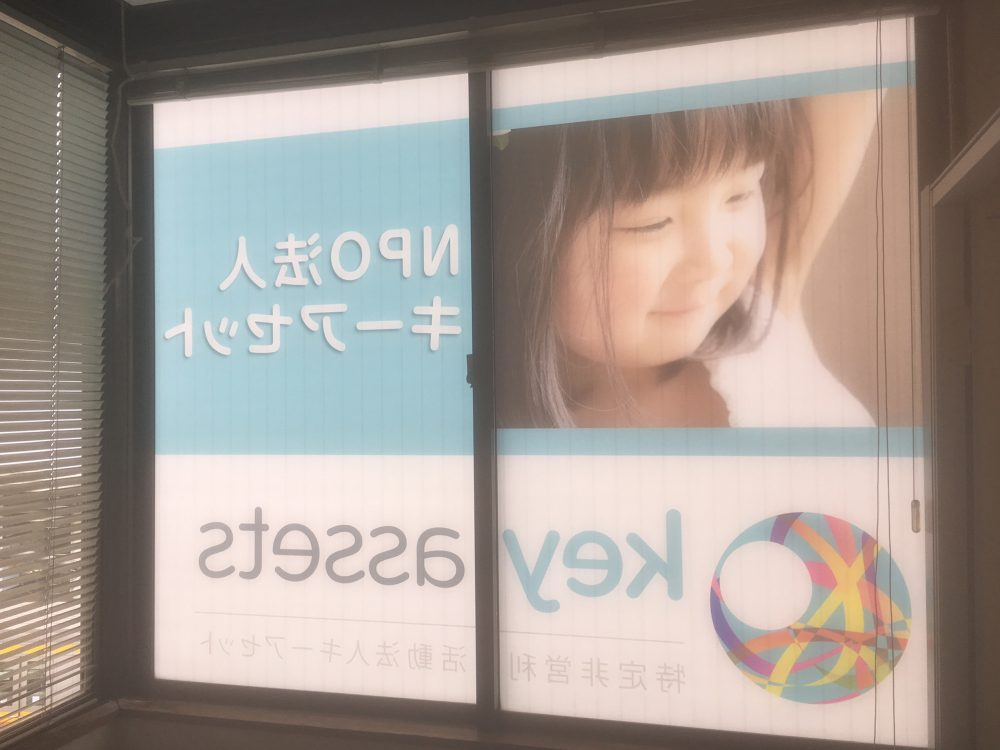 ウィンドウサイン・窓ガラス看板施工事例写真 神奈川県 ガラス面も看板として有効です
