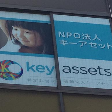 ウィンドウサイン・窓ガラス看板施工事例写真 神奈川県 内貼りでもきれいに表示することができます。