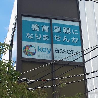 ウィンドウサイン・窓ガラス看板施工事例写真 神奈川県 内貼りの場合高所作業車・ガードマン・道路使用許可申請費など価格を抑えることができます