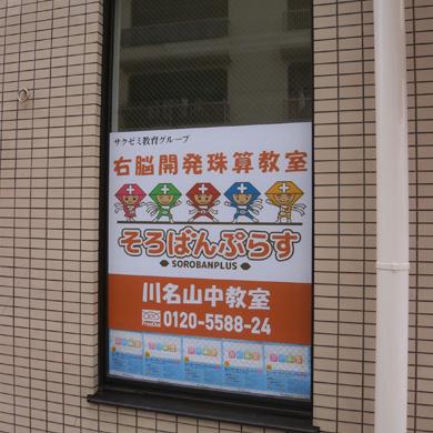 ウィンドウサイン・窓ガラス看板施工事例写真 愛知県 こちらの窓面は通行人の視線を遮れれば良いとの事でしたので人の目塩の高さに合わせてウィンドウサインを貼らせていただいています