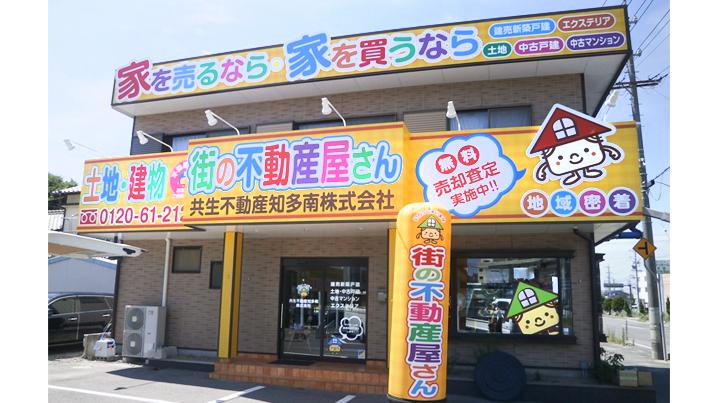 愛知県常滑市 共生不動産南知多株式会社 様
