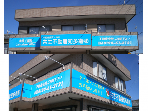 ファサード・壁面看板施工事例写真 愛知県 施工前の現場写真です