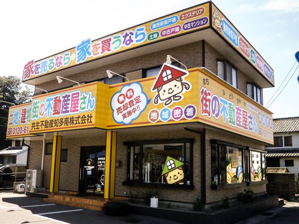 【施工後】愛知県常滑市 共生不動産南知多株式会社 様