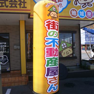 エアー看板施工事例写真 愛知県 今回壁面だけでなくエアー看板も採用させて頂きました