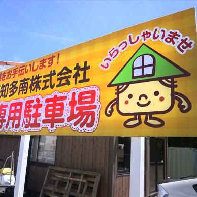 自立・野立て看板施工事例写真 愛知県 駐車場の自立看板はただ駐車場を示すだけでなく、どんな店舗なのかを伝える役割も持たせたイメージです
