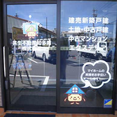 ウィンドウサイン・窓ガラス看板施工事例写真 愛知県 入口ドアや窓ガラスも余すことなくサイン入れることで歩行者への認知度もアップ!