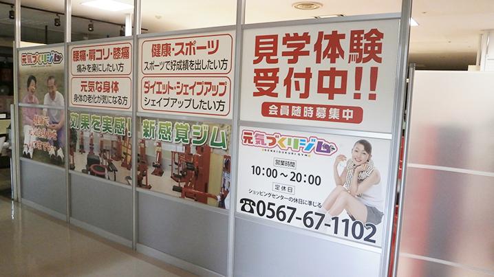 ウィンドウサイン・窓ガラス看板施工事例写真 愛知県 ショッピングセンターテナントとスポーツジムのサインを提案から対応させていただきました