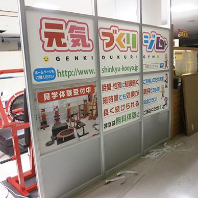 ウィンドウサイン・窓ガラス看板施工事例写真 愛知県 施工前とは違い元気づくりジム様のイメージが伝わります
