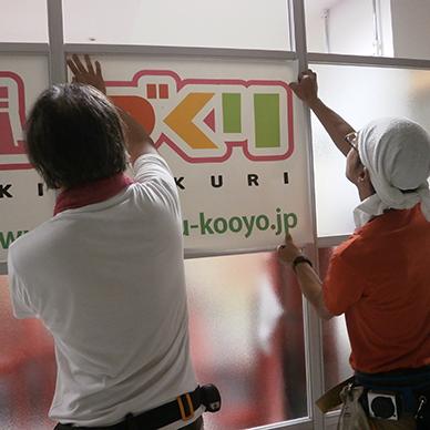 ウィンドウサイン・窓ガラス看板施工事例写真 愛知県 シートの位置を合わせ貼り作業をします