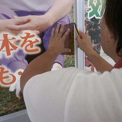 ウィンドウサイン・窓ガラス看板施工事例写真 愛知県 余分なシートカットします