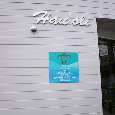 箱文字・切り文字・プレート看板施工事例写真 愛知県 店舗入り口にもロゴマークのステンレス箱文字と営業時間など案内のプレート看板を取付しました