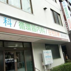 ファサード・壁面看板施工事例写真 大阪府 今後の安全性をご説明し新しい突出し看板をご提案させていただきました