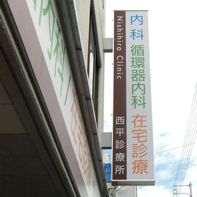 突き出し看板・袖看板施工事例写真 大阪府 光源はもちろんLEDで長寿命・省電力です