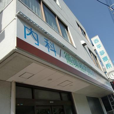 ファサード・壁面看板施工事例写真 大阪府 照明器具はアドビューです