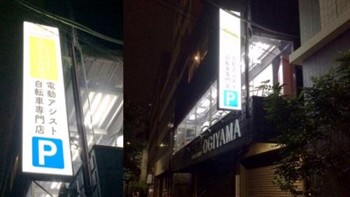突き出し看板・袖看板施工事例写真 東京都 道路から店舗があることが分かりづらいため突出し看板設置のご希望でした