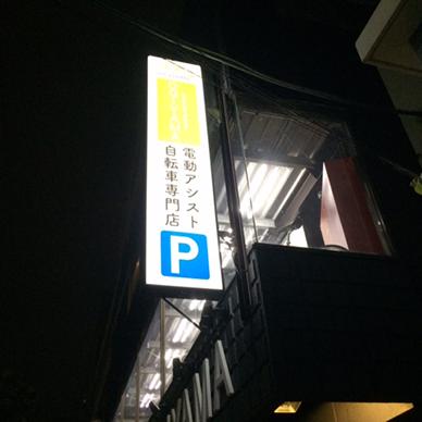 突き出し看板・袖看板施工事例写真 東京都 設置場所にお困りのオーナー様も取付け方法などもご提案させていただきます
