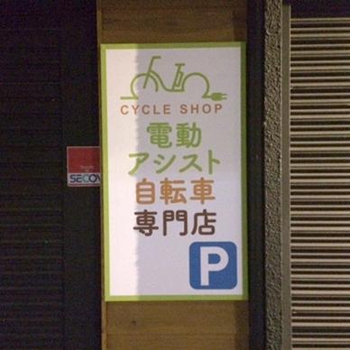 ファサード・壁面看板施工事例写真 東京都 追加のアルミ枠付看板も同時施工で取付けです