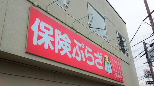 ファサード・壁面看板施工事例写真 滋賀県 新規店開業のため看板を設置いたしました