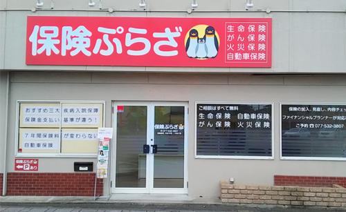 ファサード・壁面看板施工事例写真 滋賀県 ファサード看板はW5000と大きく、店名・業務内容も視認性が良い看板に仕上がりました