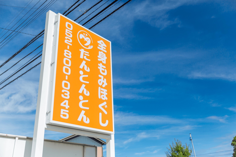 自立・野立て看板施工事例写真 愛知県 LED内照式のため夜間でも看板の役目を果たしてくれます