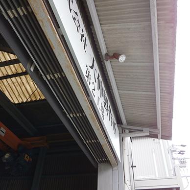 ファサード・壁面看板施工事例写真 愛知県 壁面にボルトなどの突起物があるため立上げ取付で対応しました