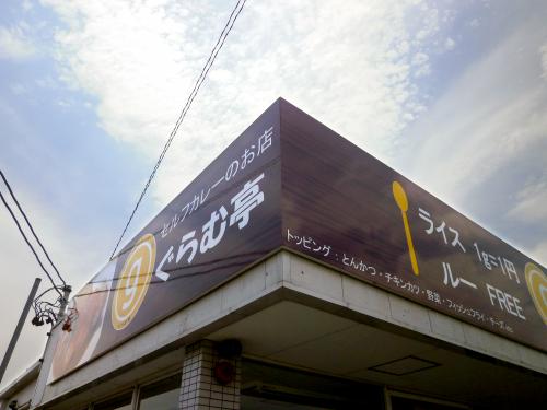 ファサード・壁面看板施工事例写真 愛知県 正面の看板、側面の看板との接合部分も隙間なく納める事が出来ました