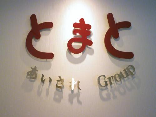 箱文字・切り文字看板施工事例写真 愛知県 金属独特の高級感がメインの社名サインを彩ります