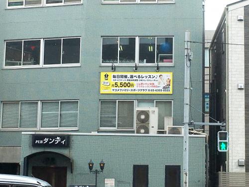 ファサード・壁面看板施工事例写真 東京都 看板幅W3000ですがインクジェット出力シートは一枚物で製作し継ぎ目がないため仕上りも綺麗です