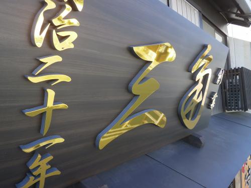 ファサード・壁面看板施工事例写真 愛知県 自動車事故により看板の修理をしなくてはいけなくなったため、以前スタンド看板を購入したから看板工事を依頼しました。以前の購入時も対応やデザインが良かったです